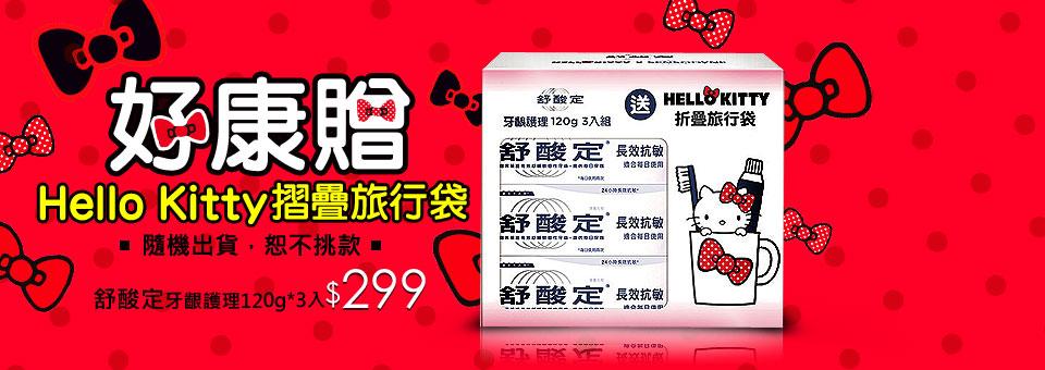 舒酸定長效抗敏牙齦護理牙膏3入~加贈Hello Kitty旅行袋~售完為止!