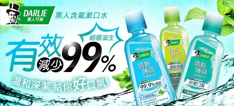有效減少99%細菌孳生~溫和清潔口腔死角
