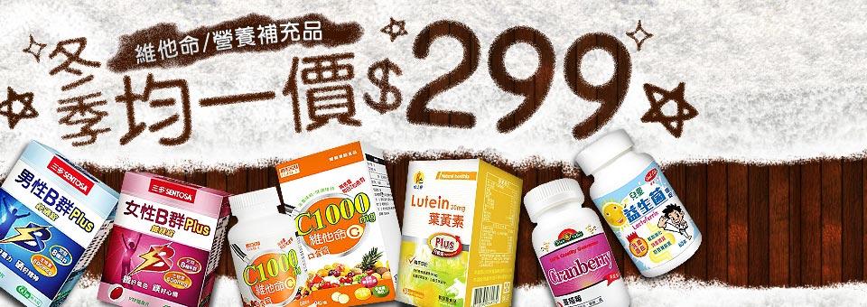 11/27-12/24 冬季精選維他命、保健品~暖心照顧您~均一優惠價299!