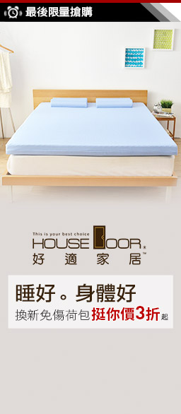House Door 記憶床墊3折up