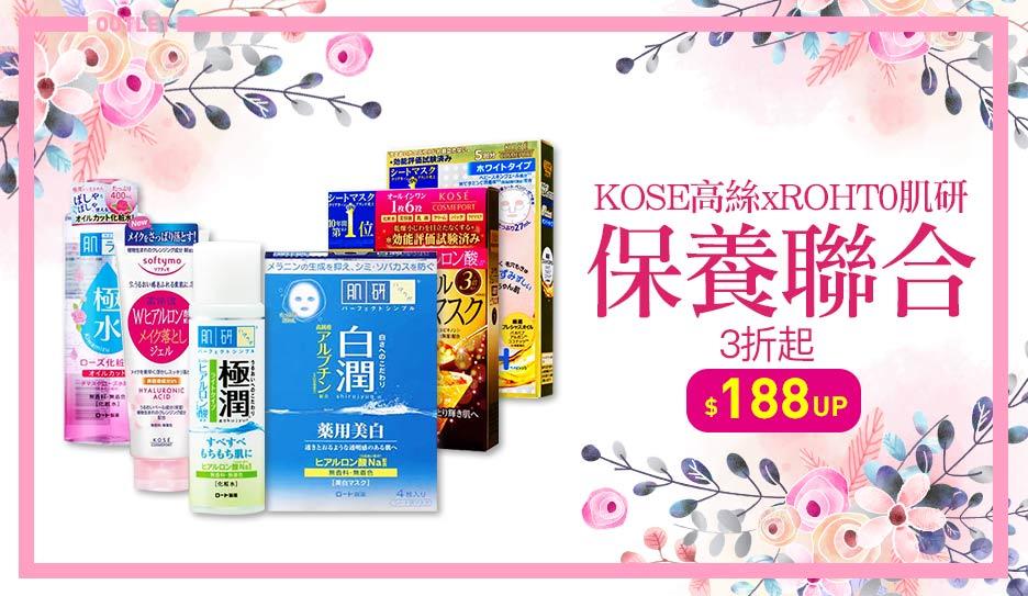 KOSEx肌研聯合特賣↘3折up