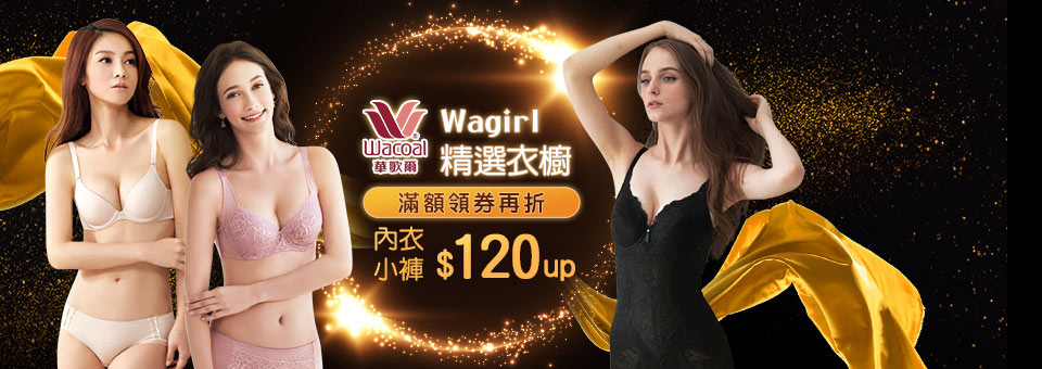wagirl精選衣櫥$120起
