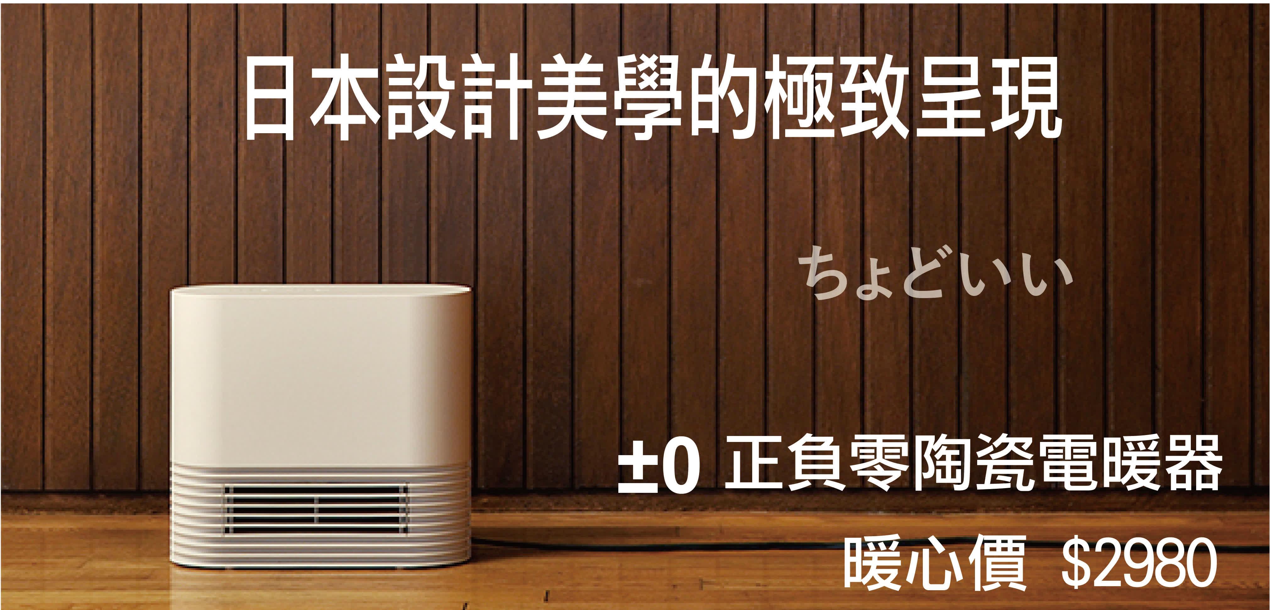 日本熱銷 限時特賣中