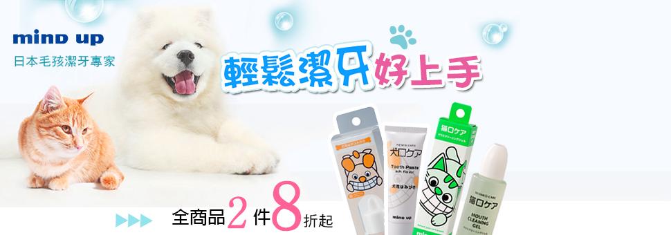 寵物清潔2件8折