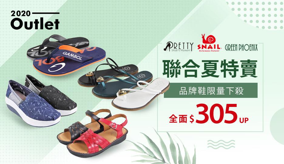 聯合品牌鞋夏特賣↘305up