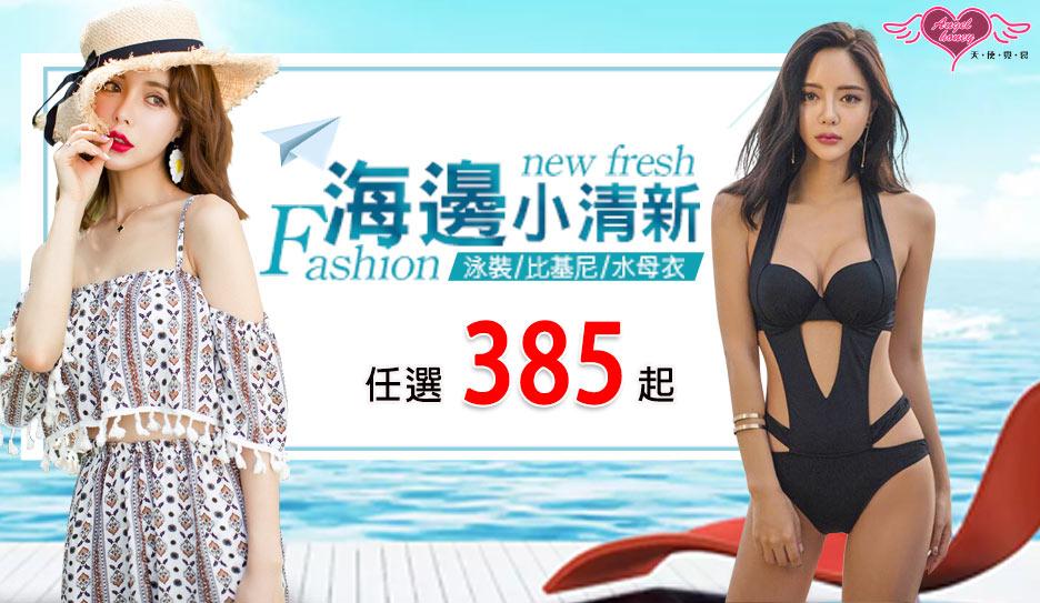 夏季泳裝/泳褲/水母衣聯合特賣↘387up
