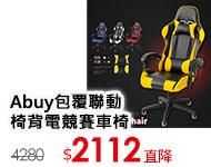 Abuy包覆 聯動椅背電競賽車椅