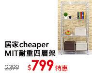 居家cheaper MIT耐重四層架
