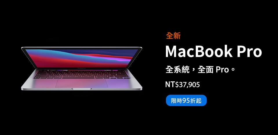 2021 MacBook Pro M1晶片