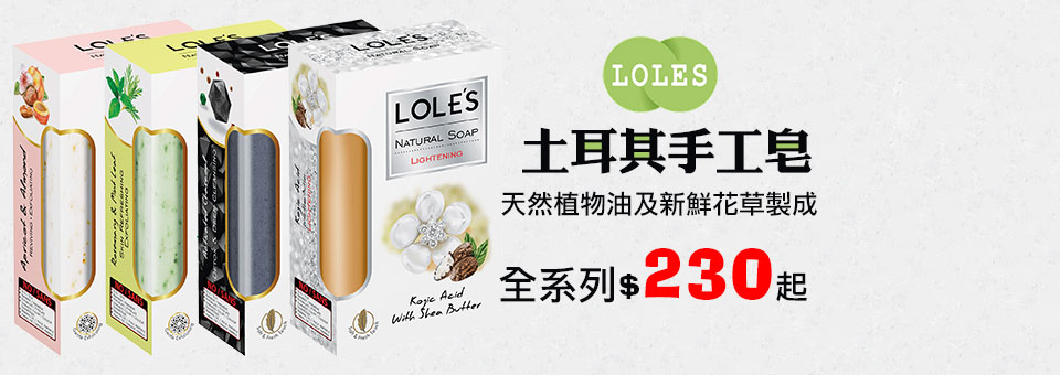 LOLES土耳其皂$230起