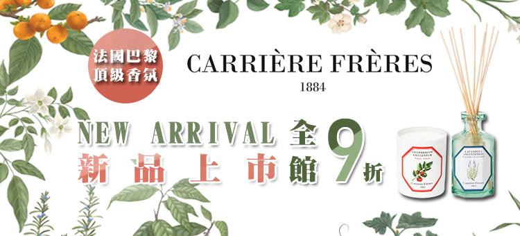 法國 Carrière Frères新品上市全館9折