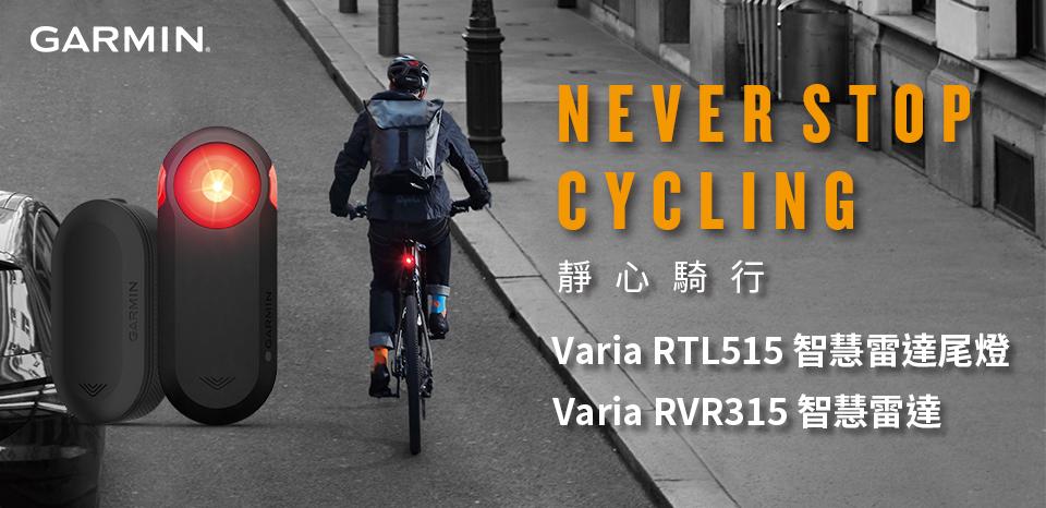 Garmin Varia 自行車雷達