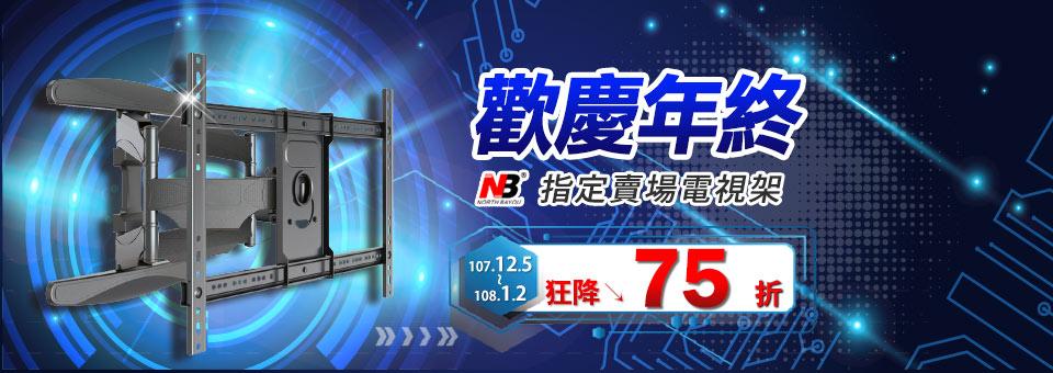 NB電視架75折
