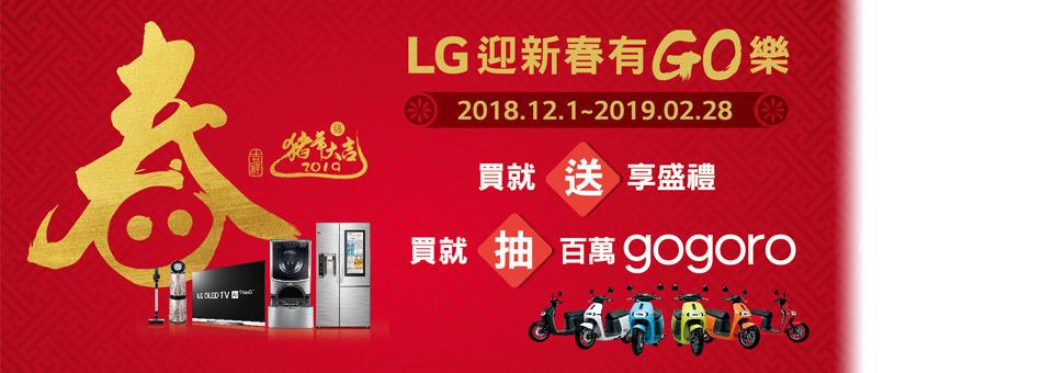 LG新春有GO樂
