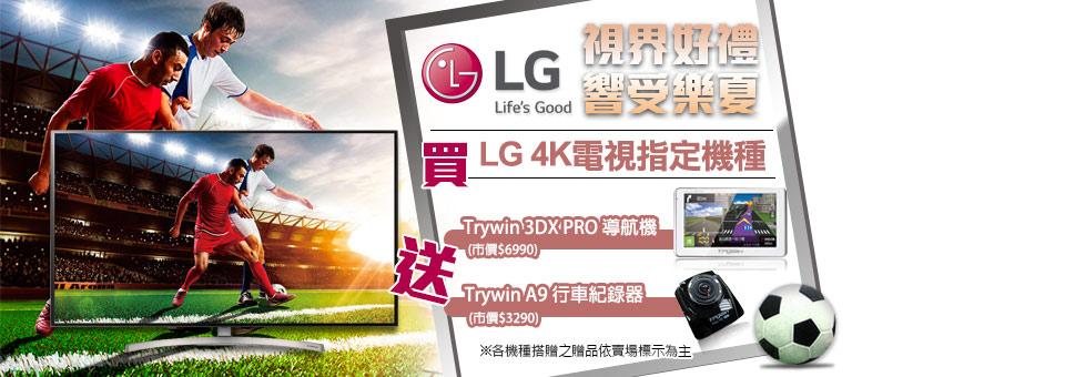 LG電視送行車禮