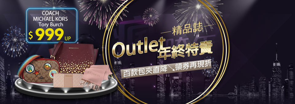 Outlet▼$999up