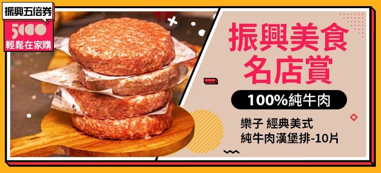 極厚樂子漢堡排