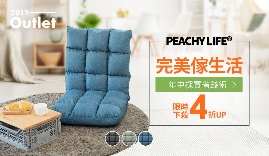 Peachy life精選家具↘3折up