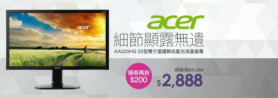 ACER★領券折