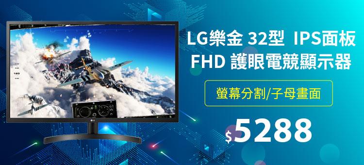 LG電競75折