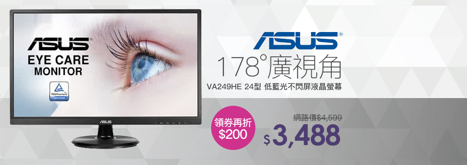 ASUS★領券折