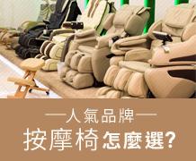 按摩椅怎麼選