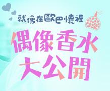 SEO-男香推薦