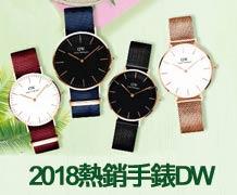 DW手錶推薦