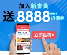 新會員送8888