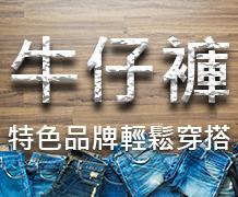 牛仔褲推薦