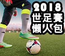教你怎麼看2018世足賽