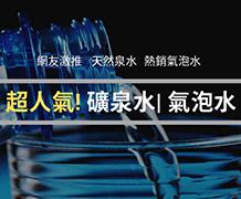 天然礦泉水