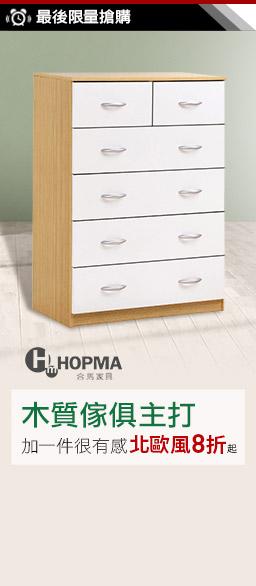Hopma_木質傢俱主打