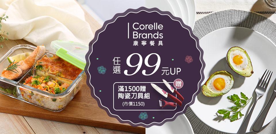 康寧餐盤保鮮盒↘$99up
