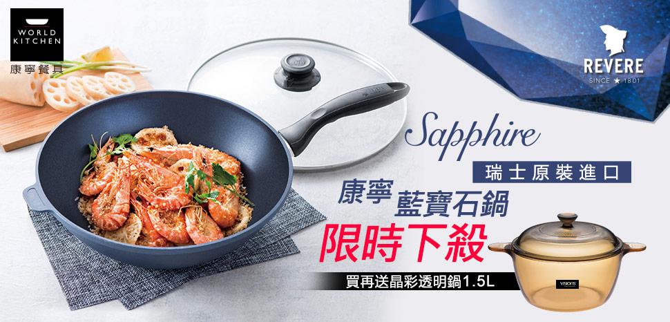 藍寶石鍋買鍋送鍋
