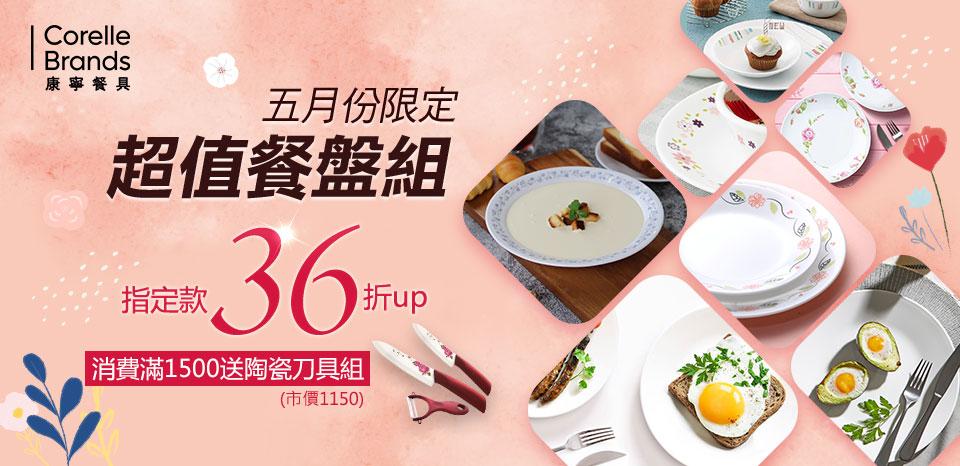 康寧精選餐盤組↘36折up