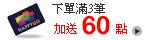 全站_滿3筆送60點