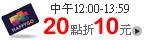 20點折10元