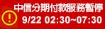 中信分期暫停公告-0922