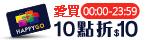 愛買10點折10元1/31-2/11