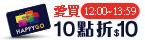 愛買10點折10元毎週四(中午12:00-13:59)