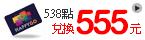 HG_538點換555元