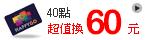 Z9-40點換60元-2005