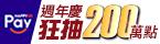 HGP 周慶狂抽百萬點(11/1-11/30)