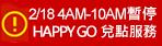 HG維護公告-0218