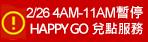 HG維護公告-0226
