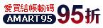5/31愛買95折活動