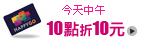 生日慶10點折10元10%