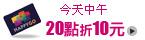 百貨周年慶_20點折10元