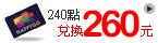 HG_240點換260元